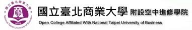 台北商業大學附設空中進修學院